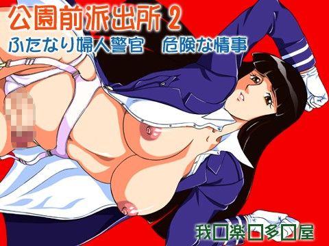 【同僚 辱め】巨乳で制服の同僚の辱め凌辱中出し3Pの同人エロ漫画!!