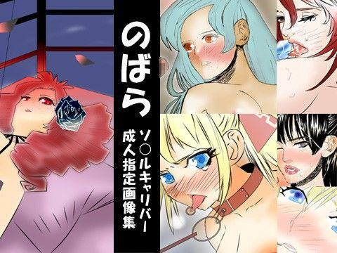 【エイミー 同人】ソ○ルキャリバー画像集