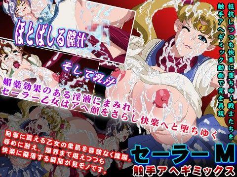 【美少女戦士セーラームーン 同人】セーラーM触手アヘギミックス