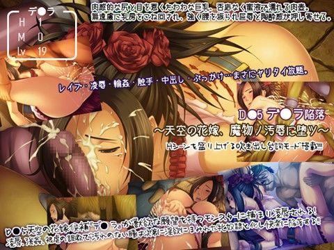 D●5デ●ラ陥落 〜天空の花嫁、魔物ノ汚辱に堕ツ〜の表紙