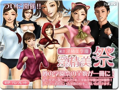 私立淫精美学園 学園祭 「淫精美祭」