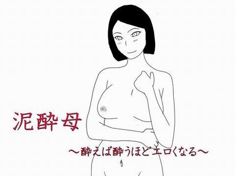 泥酔母 〜酔えば酔うほどエロくなる〜