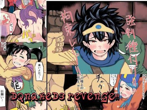 DQNAKED3 REVENGE!!
