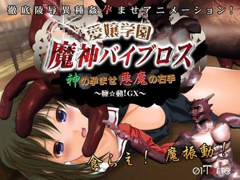 愛嬢学園 魔神バイブロス-神の孕ませ悪魔の右手- ~極☆動!GX~