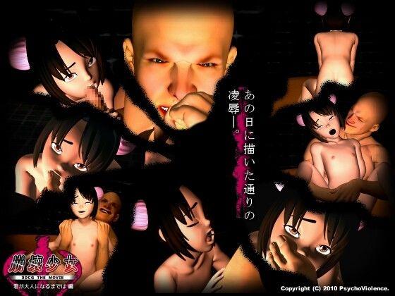 同人animeエロ画像 【3DCG】崩壊少女 君が大人になるまでは編 - 同人ダウンロード - DMM.R18