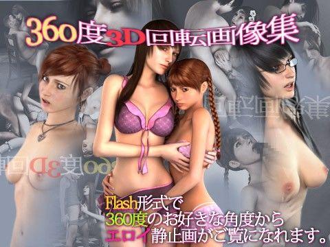 3D回転画像集