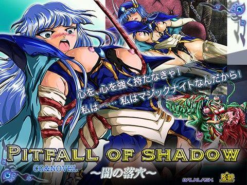 エントリー Pitfall of Shadow ~闇の落穴~ - 同人ダウンロード - DMM.R18 のイメージ