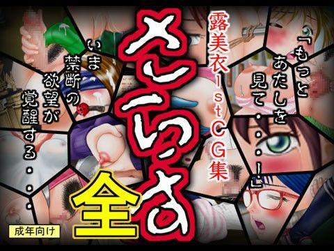 エントリー 露美衣1stCG集「さらす全」 - 同人ダウンロード - DMM.R18 のイメージ