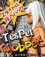 TesPet・MobPet 2タイトルパック