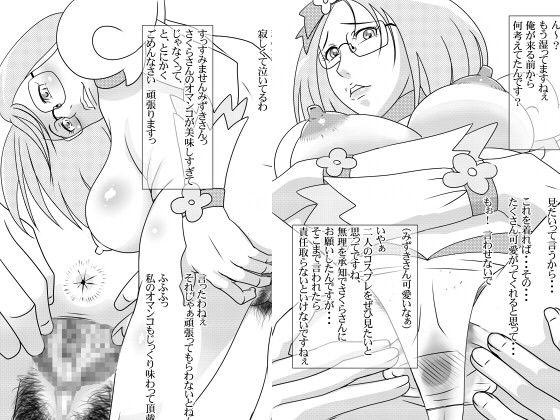 エントリー Housewife Pretty Cure! - 同人ダウンロード - DMM.R18 のイメージ