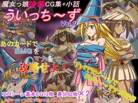 エントリー 魔女っ娘陵辱CG集ういっち~ず Vol.1 - 同人ダウンロード - DMM.R18 のイメージ