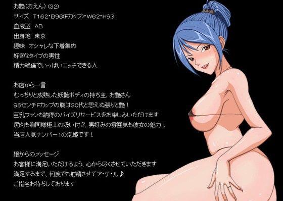 エントリー 高級人妻ソープランド 艶熟泡姫物語 - 同人ダウンロード - DMM.R18 のイメージ