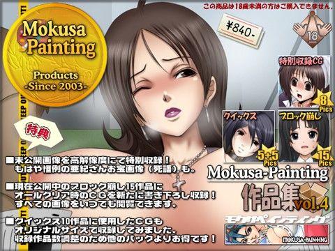 【戦国BASARA 同人】Mokusa-Painting作品集vol.4DMM版