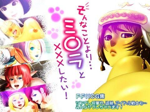 【ミスラ アナル】ハーフツンデレな獣系のアイドルの、ミスラのアナル放尿の同人エロ漫画。