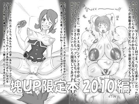 【バトルスピリッツ 同人】塊UP限定本2010年度3本セット編