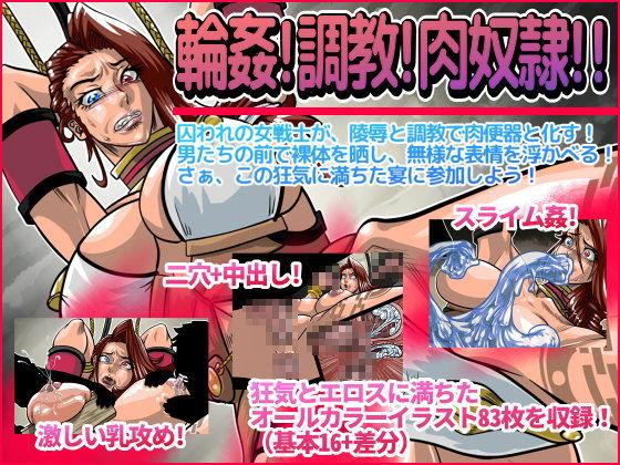 【クイーンズブレイド 同人】輪姦!調教!肉奴隷!!