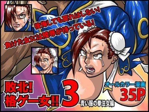 【ストリートファイター 同人】敗北!格ゲー女!!3~青い服の拳法女編