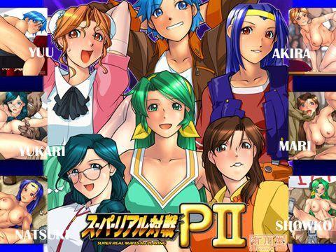 【スーパーリアル麻雀 同人】スーパーリアル対戦P2