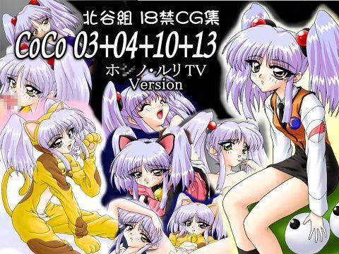 【機動戦艦ナデシコ 同人】CoCo03+04+10+13ホ◯ノ・ルリTVVersion