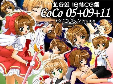 【カードキャプターさくら 同人】CoCo05+09+11CCさ◯らVersion