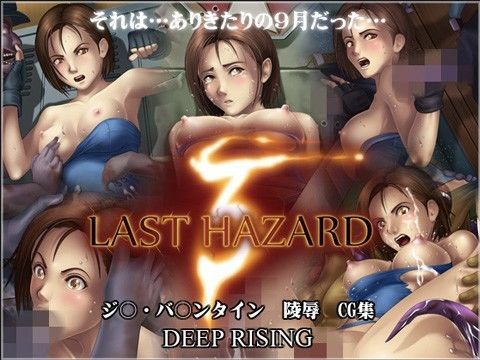 【バイオハザード 同人】LASTHAZARD3
