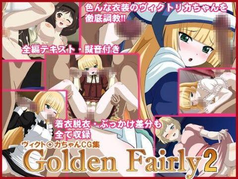 Golden Fairy 2