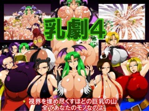 【ストリートファイター 同人】乳劇4