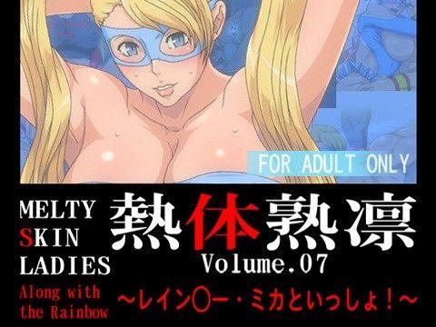 熱体熟凛 Vol.7 ~レイン◯ー・ミカといっしょ!~