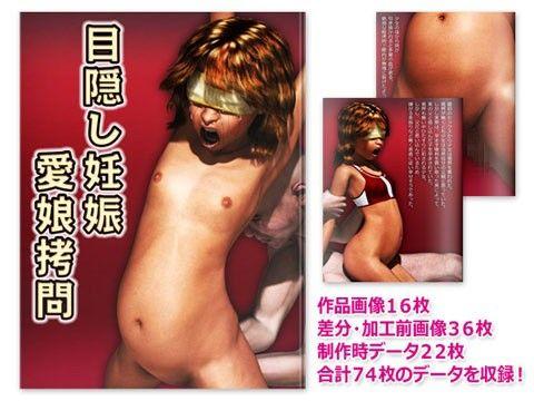 【アマゾン 同人】目隠し妊娠愛娘拷問(PSD同梱版)