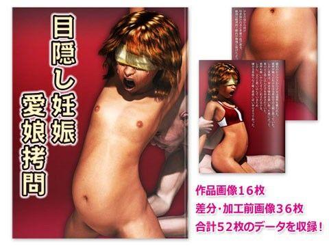 【アマゾン 同人】目隠し妊娠愛娘拷問