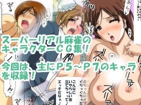 【スーパーリアル麻雀 同人】スーパーリアル麻雀PX2