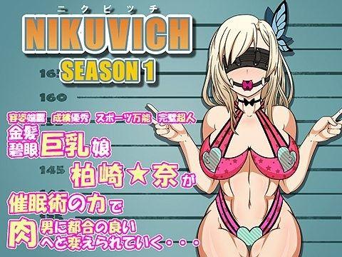 【柏崎星奈 同人】ニクビッチ・シーズン1