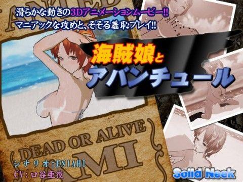 【ワンピース 同人】海賊娘とアバンチュール