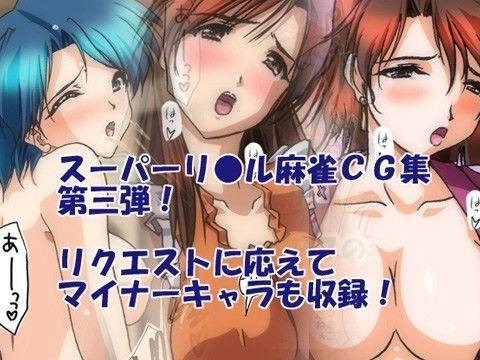 【スーパーリアル麻雀 同人】スーパーリアル麻雀PX3