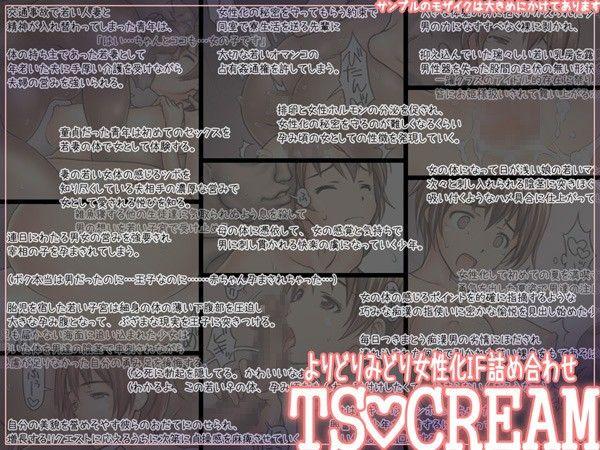 TS CREAM(女の子になって赤ちゃん産み産みCG集)