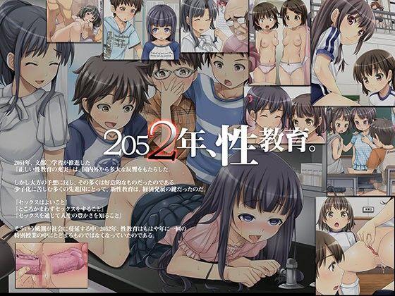 2052年、性教育。~少子化と性政策~