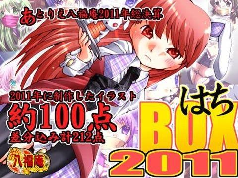 はちBOX2011