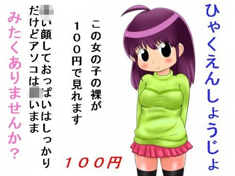 【ナギ 】ロリ系なぽっちゃりの少女の、ナギの同人エロ漫画がエロい!!