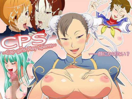 【春麗 同人】CPS~Cap-girlsPlaySperm~