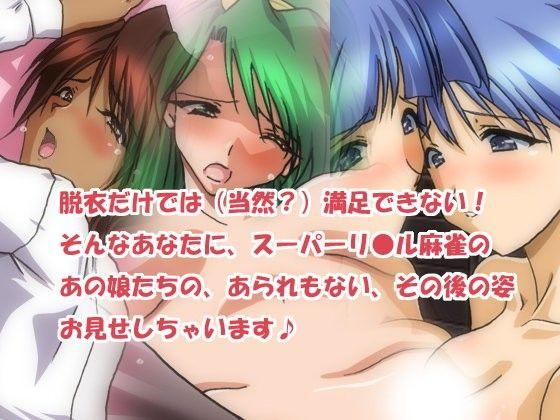 【スーパーリアル麻雀 同人】スーパーリアル麻雀PX5~脱衣の後もお楽しみ~