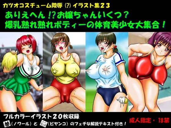 【Noir 同人】ありえへん!?お嬢ちゃんいくつ?爆乳熟れ熟れボディーの体育美少女大集合!