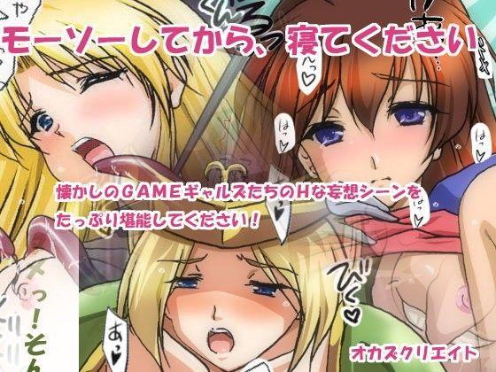 正義の変身ヒロイン・ワンダーモモのエロ画像2(レトロゲーム)