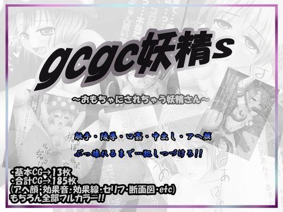 【MIX 同人】gcgc妖精s