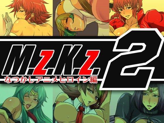 M.z.K.z.2 ~なつかしアニメヒロイン編~