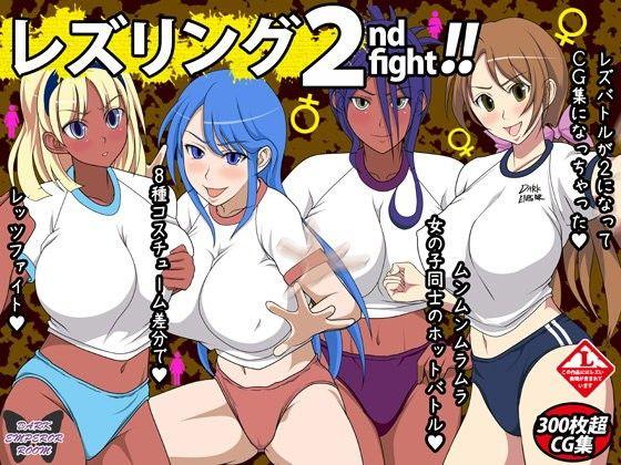 レズリング 2nd fight