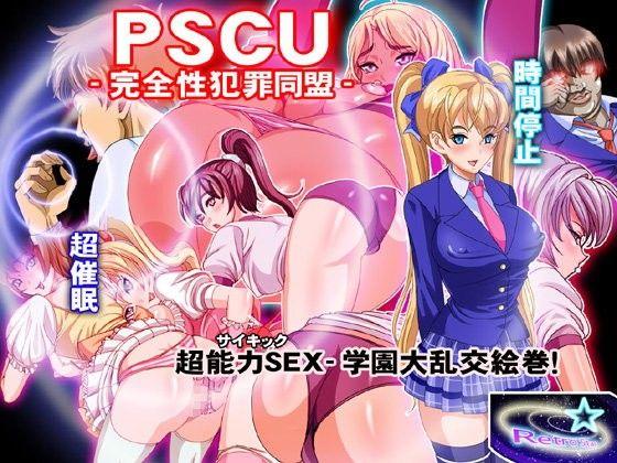 PSCU-完全性犯罪同盟-