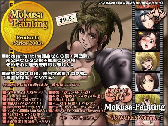 Mokusa-Painting CG WORKS Vol.4