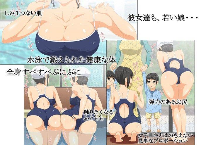 【感謝御礼100¥】現役女子校生水泳部のコーチで、毎日スク水巨乳達と生ハメして孕ませた話