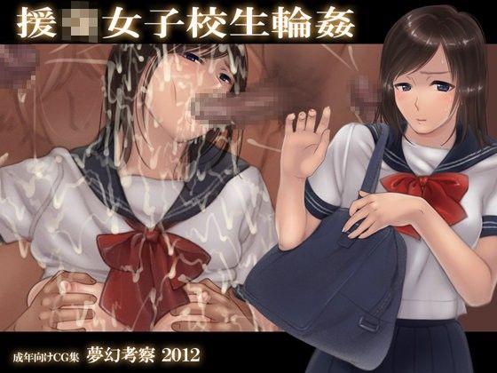 援○女子校生輪姦