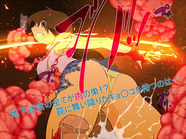 【ToLOVEる 同人】肉塊ノ悶2灼熱少女の肉地獄